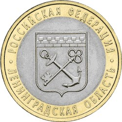 10 ruble coin Leningrad Region  | Russia 2005