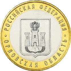10 ruble coin Oryol Region  | Russia 2005