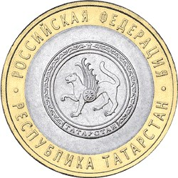 10 ruble coin Republic of Tatarstan.  | Russia 2005