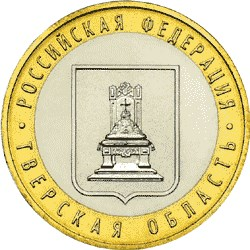 10 ruble coin Tver Region  | Russia 2005