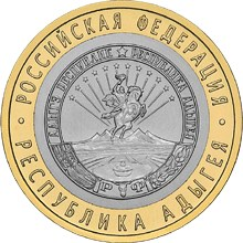10 ruble coin Republic of Adygeya  | Russia 2009
