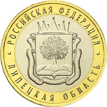 Image of 10 rubles coin - The Lipetsk Region  | Russia 2007.  The Bimetal: CuNi, Brass coin is of UNC quality.