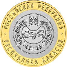 10 ruble coin The Republic of Khakasia  | Russia 2007