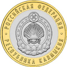 10 ruble coin The Republic of Kalmykiya  | Russia 2009