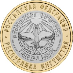 10 ruble coin The Republic of Ingushetia  | Russia 2014