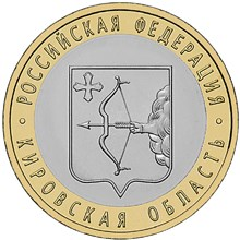 10 ruble coin The Kirovsk Region  | Russia 2009