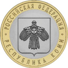 Image of 10 rubles coin - Republic of Komi  | Russia 2009.  The Bimetal: CuNi, Brass coin is of UNC quality.