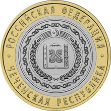 10 ruble coin Chechen Republic  | Russia 2010