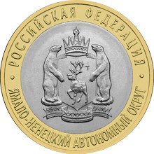 Image of 10 rubles coin - The Yamal-Nenets Autonomous Area  | Russia 2010.  The Bimetal: CuNi, Brass coin is of UNC quality.