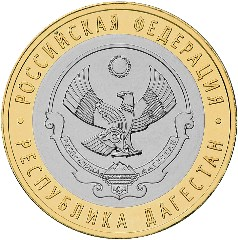 10 ruble coin Republic of Dagestan  | Russia 2013
