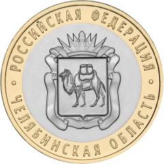 10 roubles 2008 Russia Kabardin-Balkar Republic BIMETALLIC