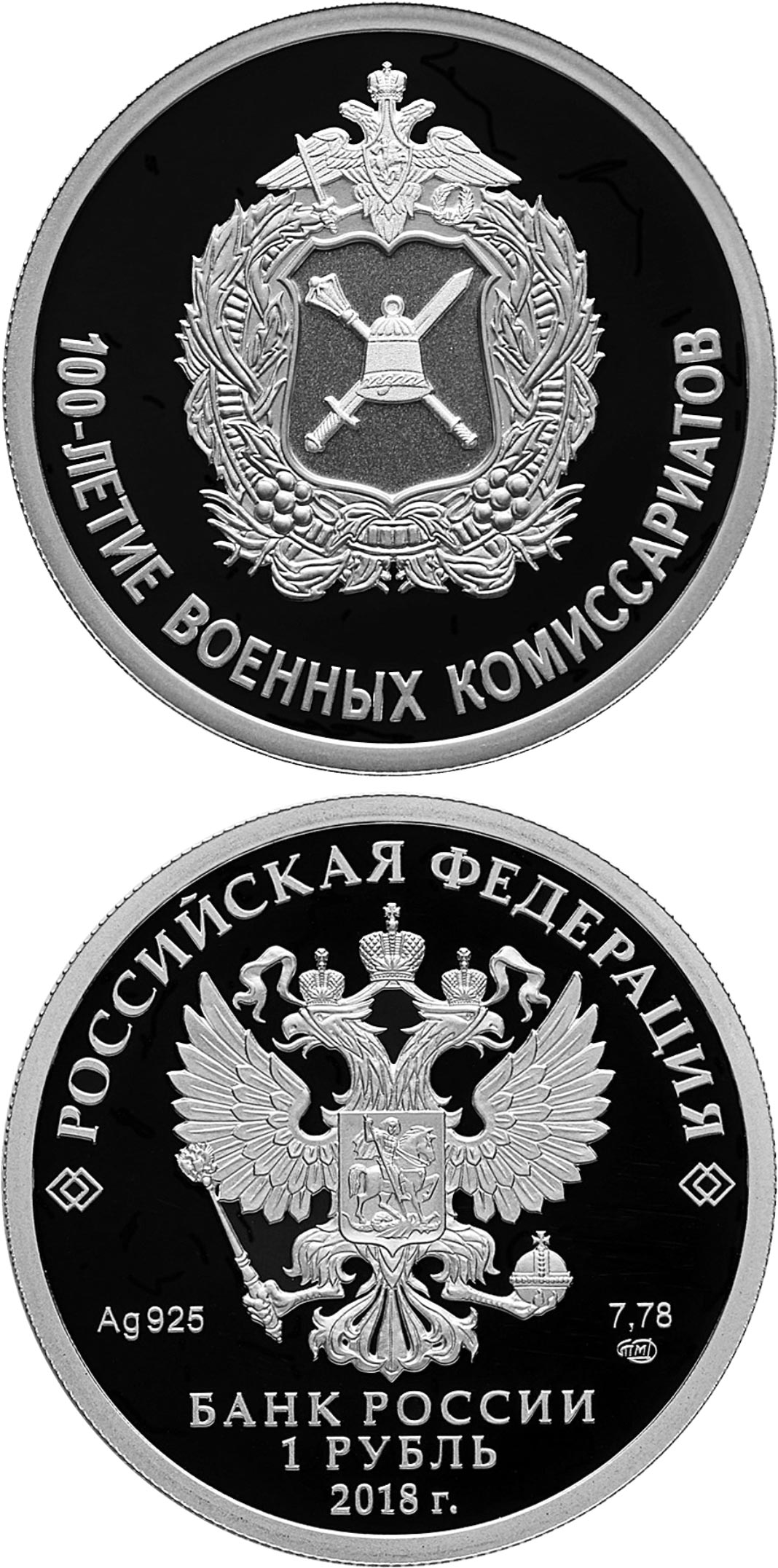 Image of 1 ruble coin - Centenary of the Military Commissariats | Russia 2018.  The Silver coin is of Proof quality.