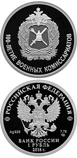 1 ruble coin Centenary of the Military Commissariats | Russia 2018