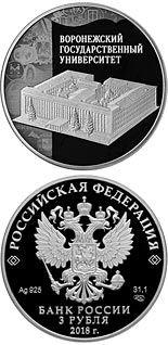 3 ruble coin Voronezh State University | Russia 2018