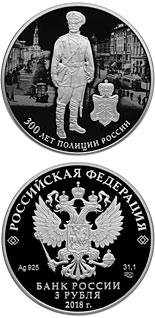 3 ruble coin The 300th Anniversary of the Russian Police | Russia 2018