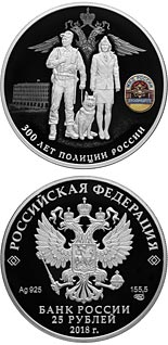 25 ruble coin The 300th Anniversary of the Russian Police | Russia 2018