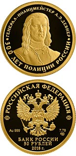50 ruble coin The 300th Anniversary of the Russian Police | Russia 2018