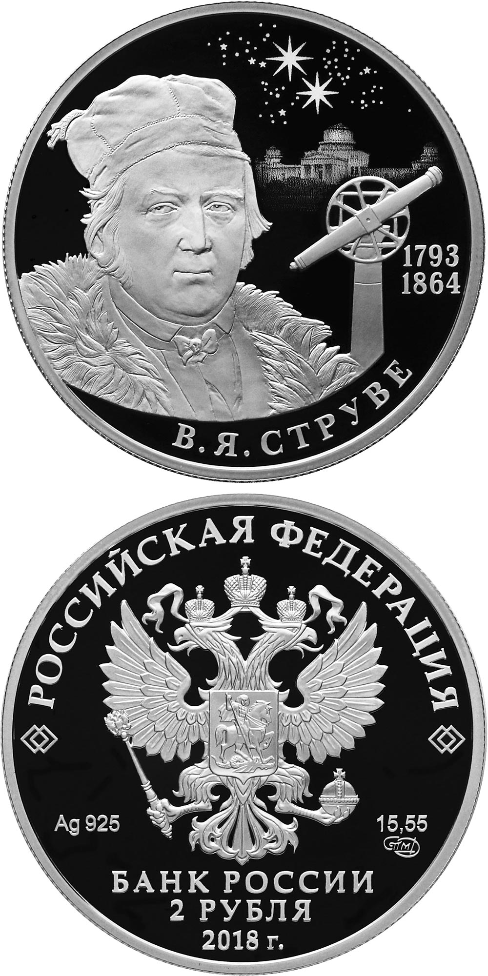 Image of 2 rubles coin – The 225th Anniversary of the astronomer and geodesist V.Ya. Struve | Russia 2018.  The Silver coin is of Proof quality.