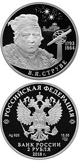 2 ruble coin The 225th Anniversary of the astronomer and geodesist V.Ya. Struve | Russia 2018