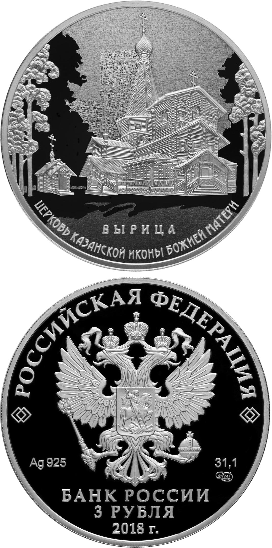 Image of 3 rubles coin – Church of the Kazan Icon of the Mother of God, Vyritsa village | Russia 2018.  The Silver coin is of Proof quality.
