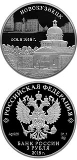 3 ruble coin The 400th Anniversary of the Foundation of Novokuznetsk | Russia 2018