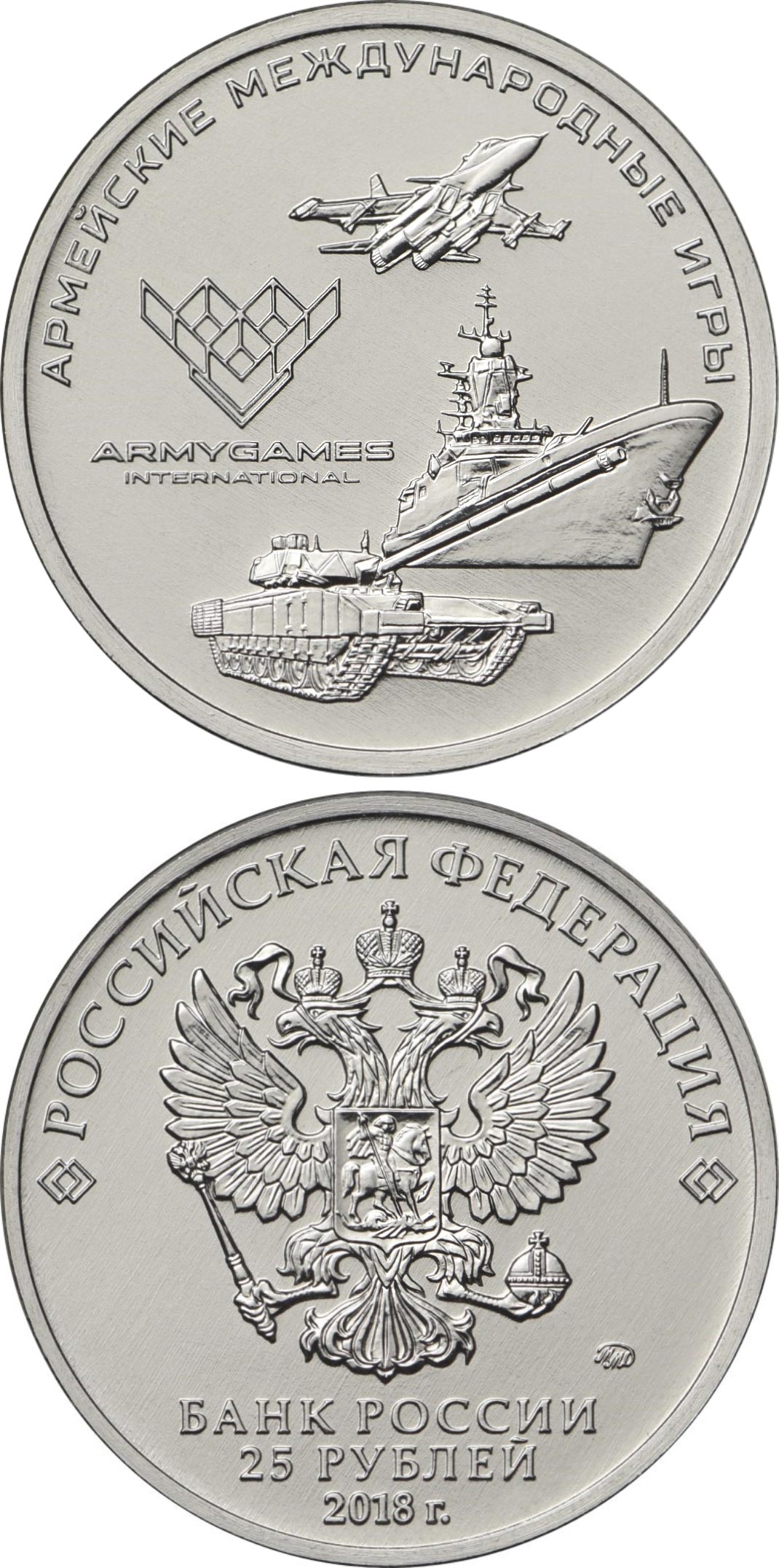 Image of 25 rubles coin – The International Army Games | Russia 2018.  The Copper–Nickel (CuNi) coin is of UNC quality.