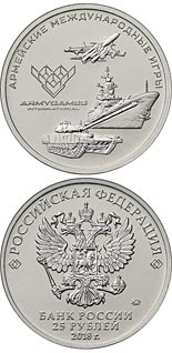 25 ruble coin The International Army Games | Russia 2018