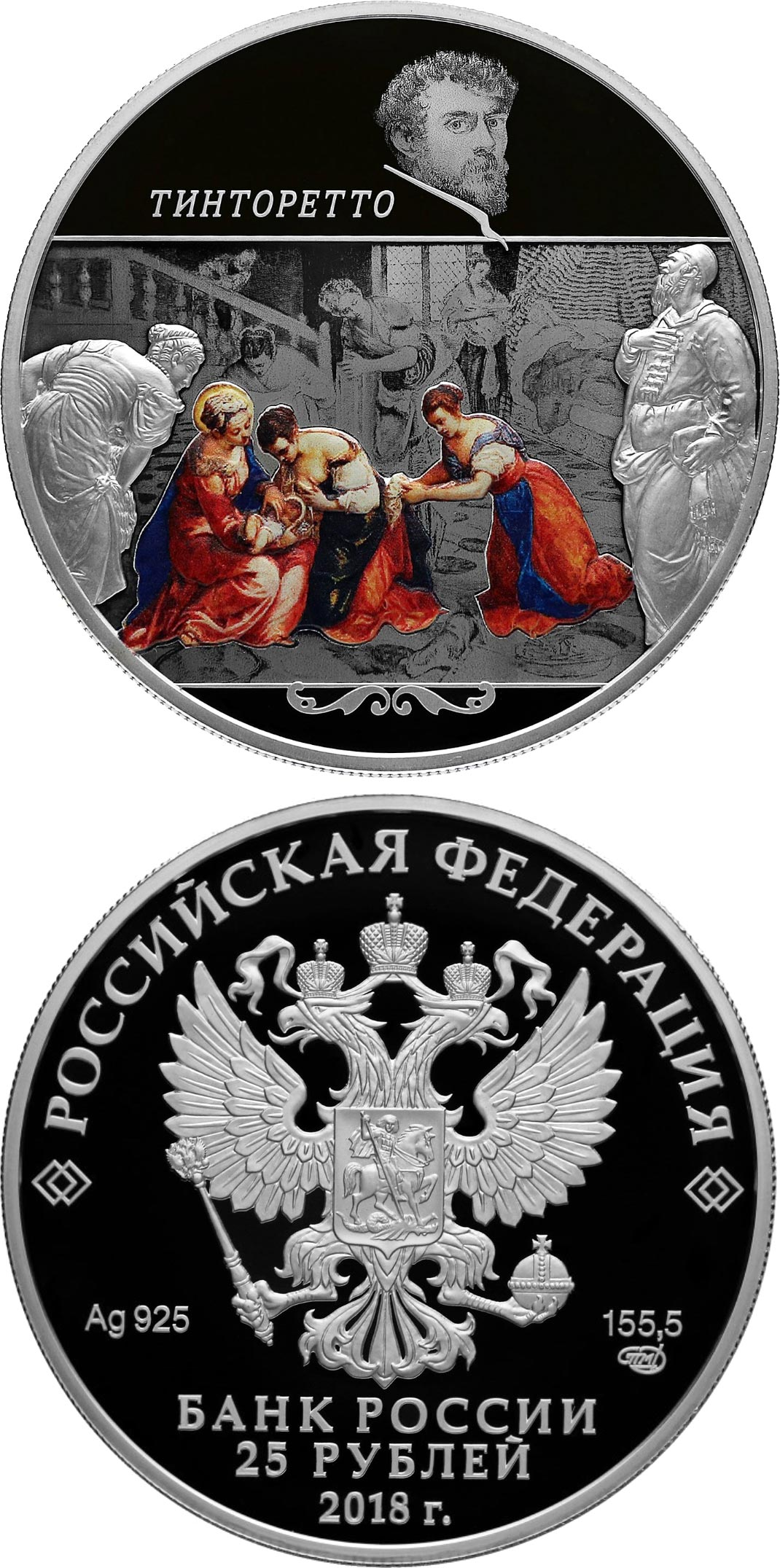 Image of 25 rubles coin – Tintoretto (Jacopo Robusti) creations | Russia 2018.  The Silver coin is of Proof quality.
