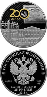 25 ruble coin The Bicentenary of the Foundation of the Forwarding Agency of the State Paperstock | Russia 2018