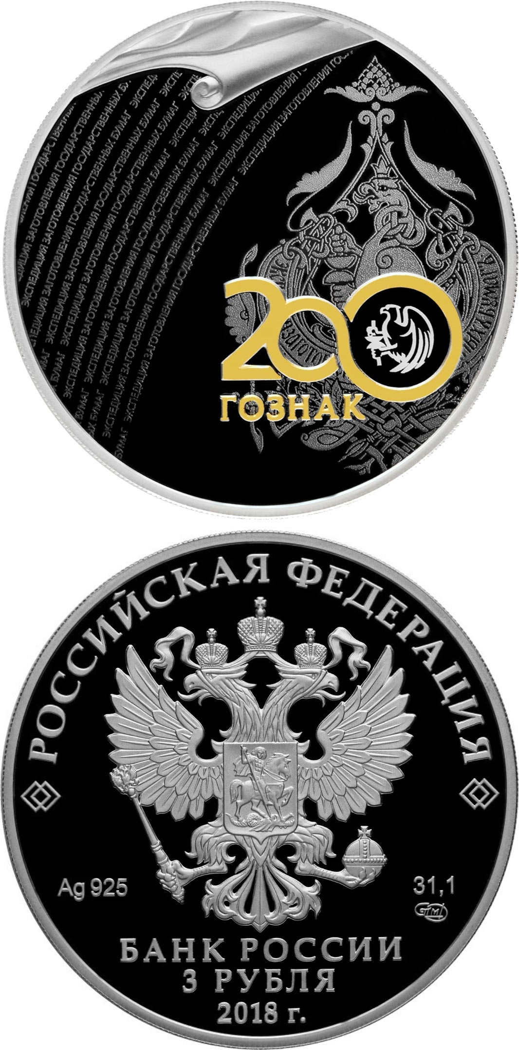 Image of 3 rubles coin - The Bicentenary of the Foundation of the Forwarding Agency of the State Paperstock | Russia 2018.  The Silver coin is of Proof quality.