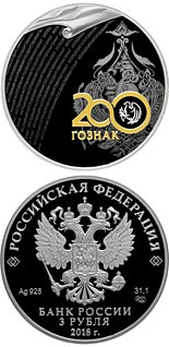 3 ruble coin The Bicentenary of the Foundation of the Forwarding Agency of the State Paperstock | Russia 2018