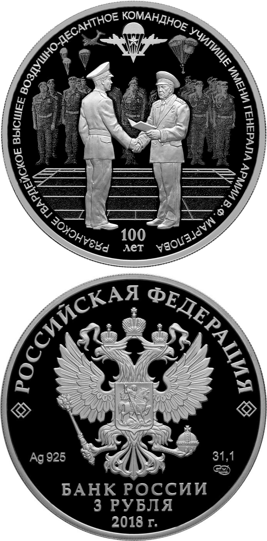 Image of 3 rubles coin - Centenary of the General V.F. Margelov Ryazan Guards Higher Airborne twice Red Banner Order of Suvorov Command School  | Russia 2018.  The Silver coin is of Proof quality.