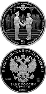 3 ruble coin Centenary of the General V.F. Margelov Ryazan Guards Higher Airborne twice Red Banner Order of Suvorov Command School  | Russia 2018