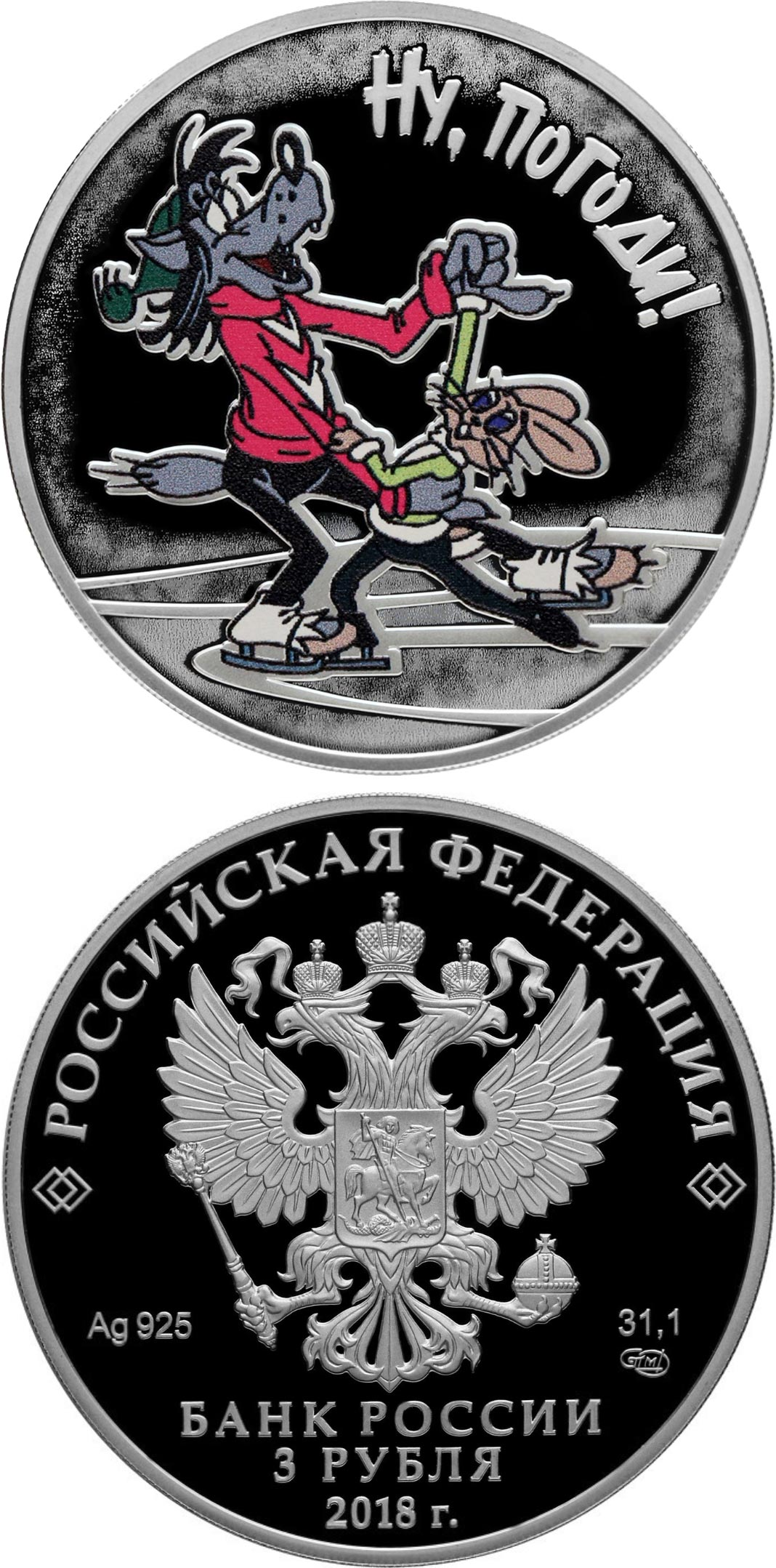 Image of 3 rubles coin - Just You Wait!  | Russia 2018.  The Silver coin is of Proof quality.