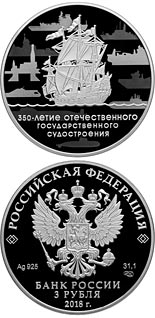 3 ruble coin 350th Anniversary of Russian State Shipbuilding  | Russia 2018