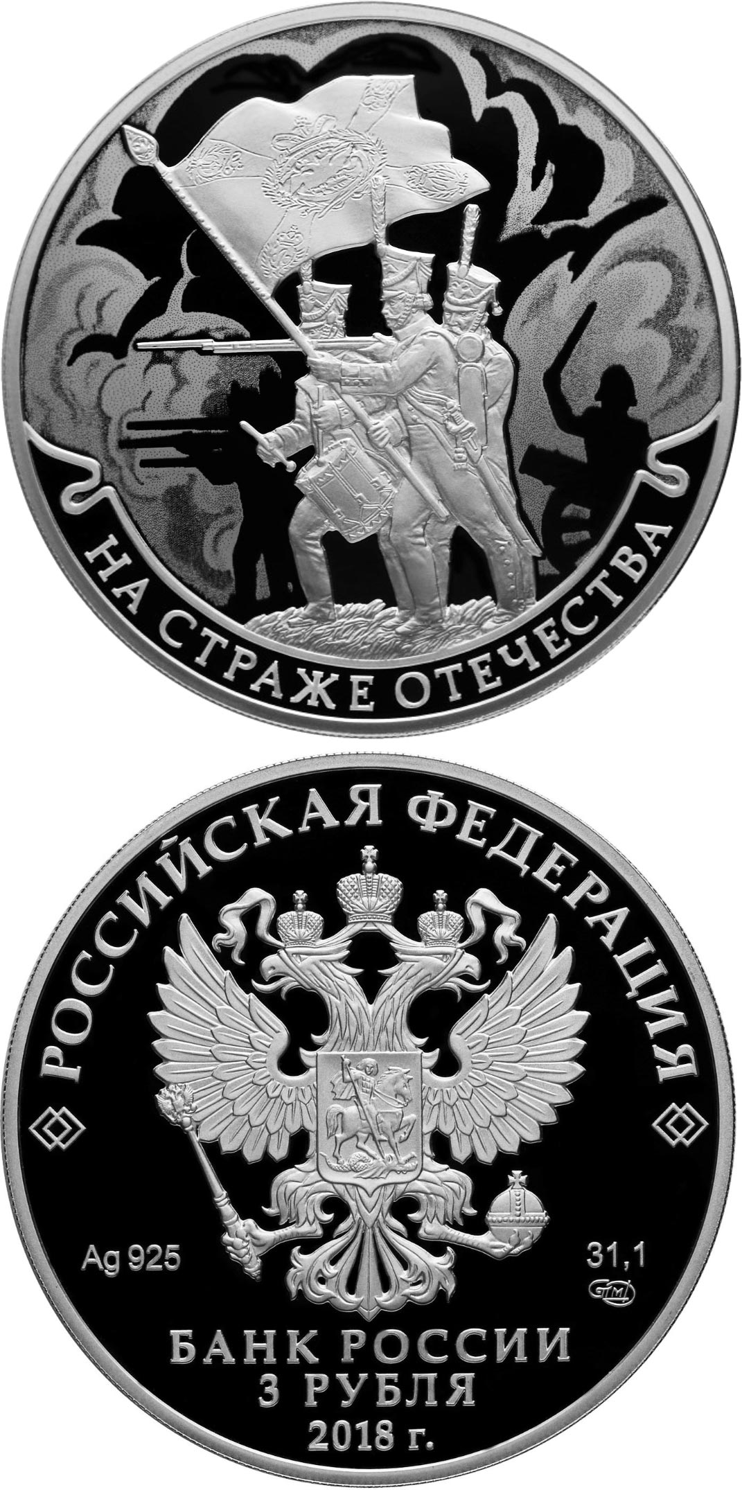 Image of 3 rubles coin – Guarding the Homeland | Russia 2018.  The Silver coin is of Proof quality.