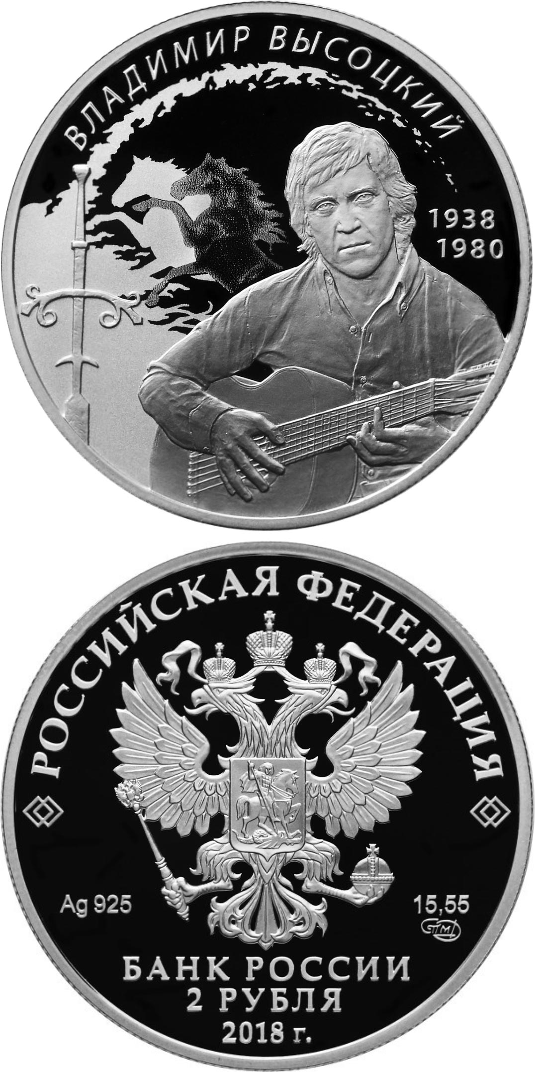 Image of 2 rubles coin – Poet and actor V.S. Vysotsky | Russia 2018.  The Silver coin is of Proof quality.