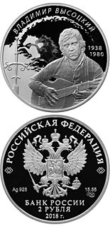 2 ruble coin Poet and actor V.S. Vysotsky | Russia 2018