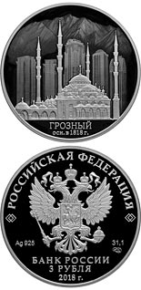 3 ruble coin The Bicentenary of the Foundation of the city of Grozny  | Russia 2018