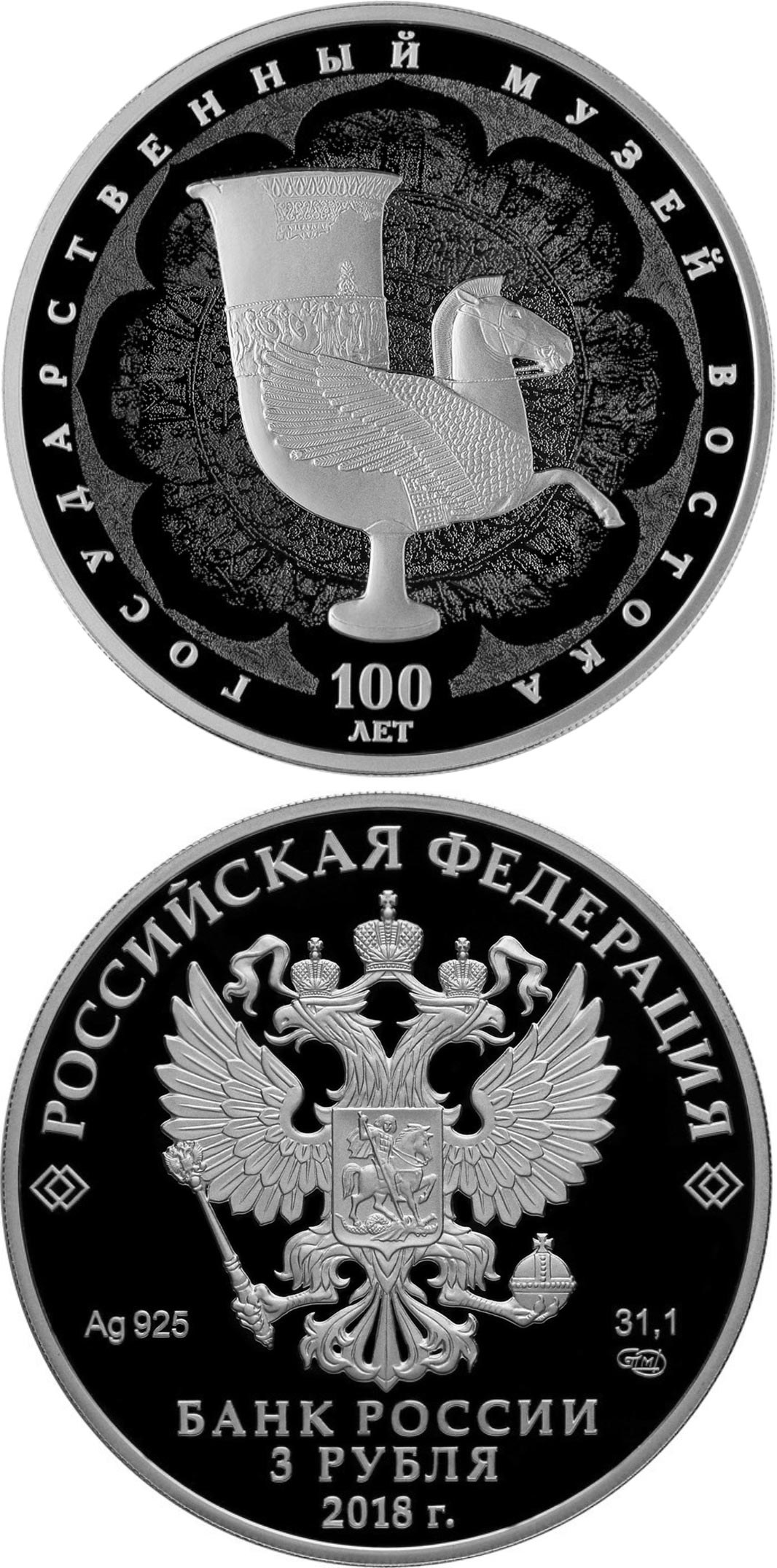 Image of 3 rubles coin – Centenary of the State Museum of Oriental Art  | Russia 2018.  The Silver coin is of Proof quality.