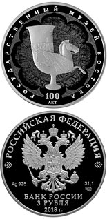 3 ruble coin Centenary of the State Museum of Oriental Art  | Russia 2018
