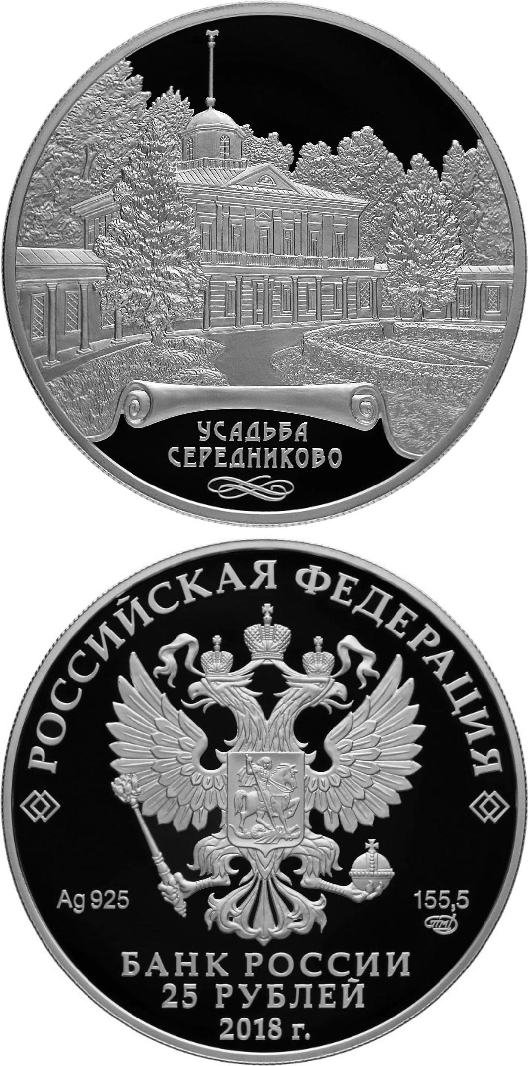Image of 25 rubles coin – Estate Mcyri (Spasskoe) | Russia 2018.  The Silver coin is of Proof quality.