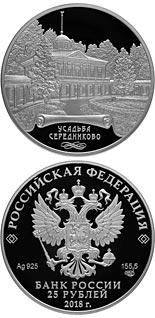 25 ruble coin Estate Mcyri (Spasskoe) | Russia 2018