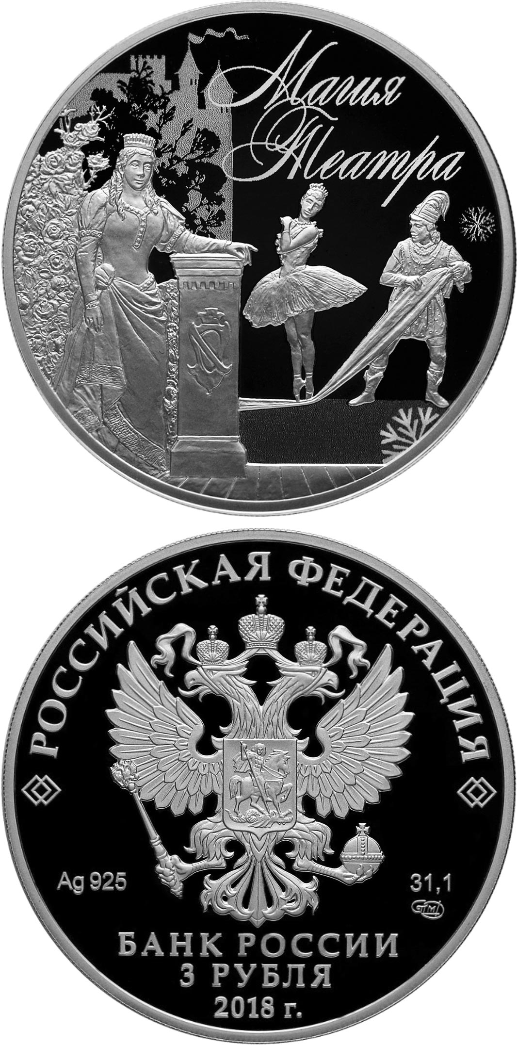 Image of 3 rubles coin – The Magic of Theatre | Russia 2018.  The Silver coin is of Proof quality.