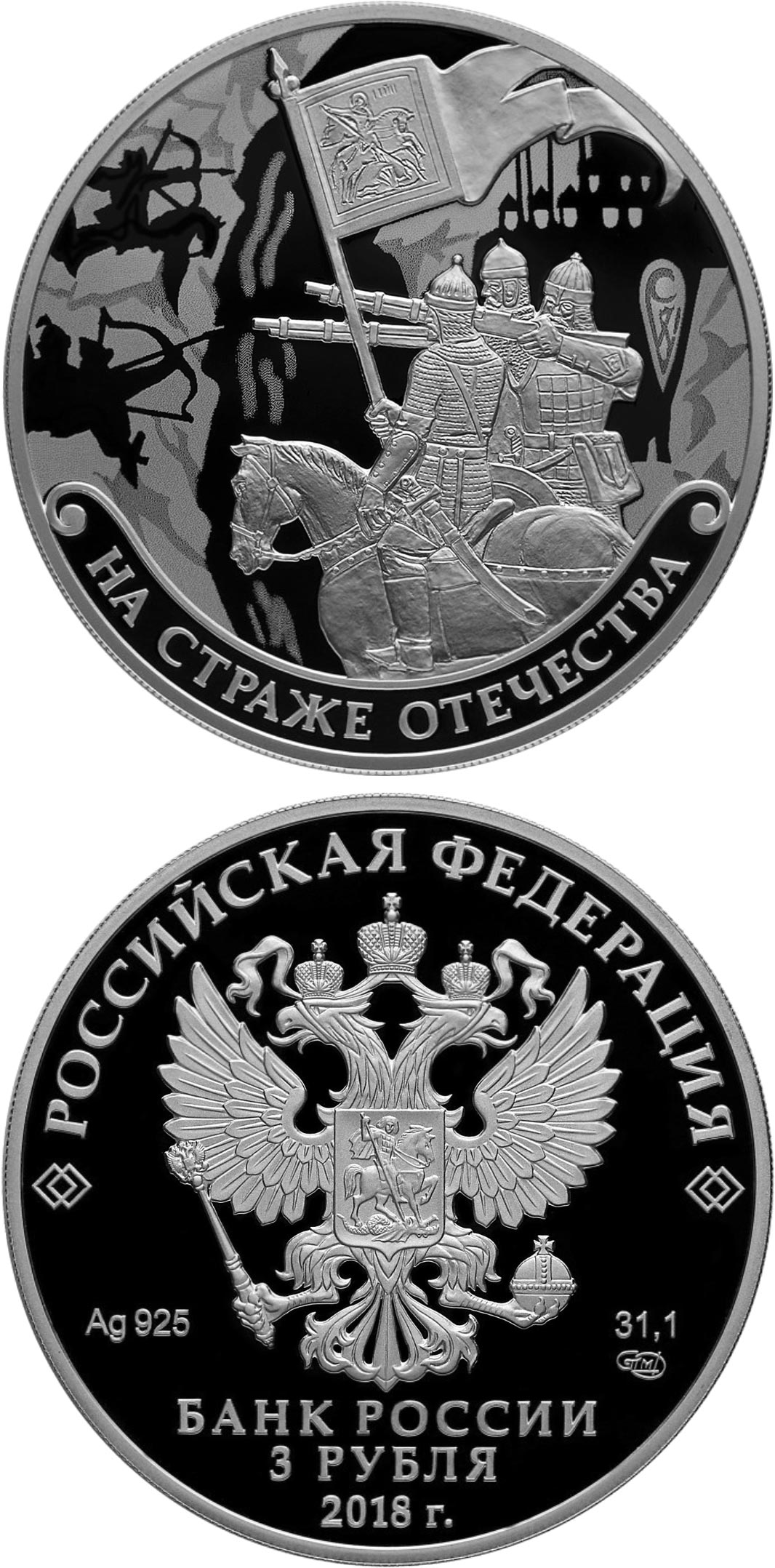 Image of 3 rubles coin - Guarding the Homeland | Russia 2018.  The Silver coin is of Proof quality.