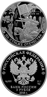 3 ruble coin Guarding the Homeland | Russia 2018