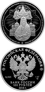 100 ruble coin Centenary of the All-Russian Church Council of 1917–1918 and the Restoration of the Patriarchate in the Russian Orthodox Church | Russia 2018
