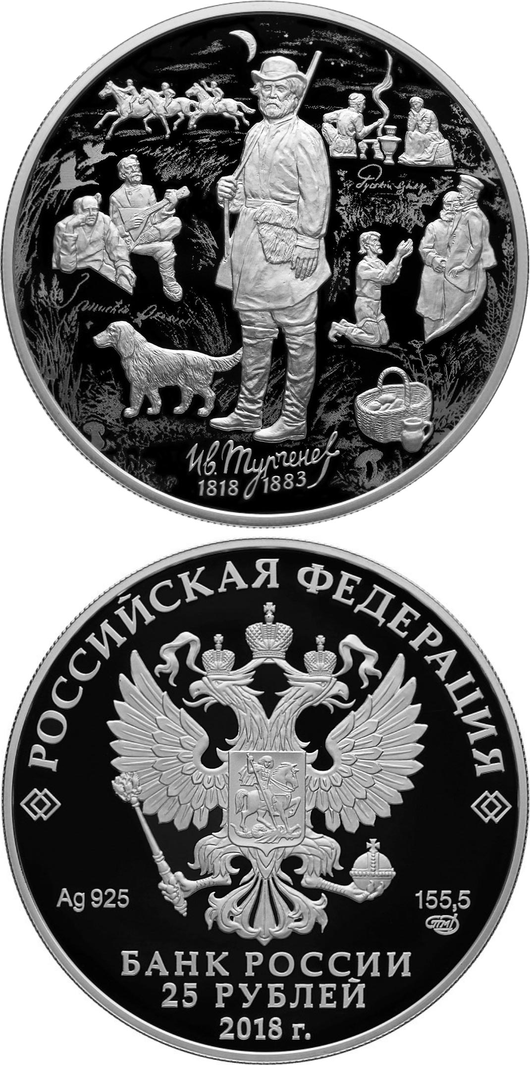 Image of 25 rubles coin - The Bicentenary of the Birthday of I.S. Turgenev | Russia 2018.  The Silver coin is of Proof quality.