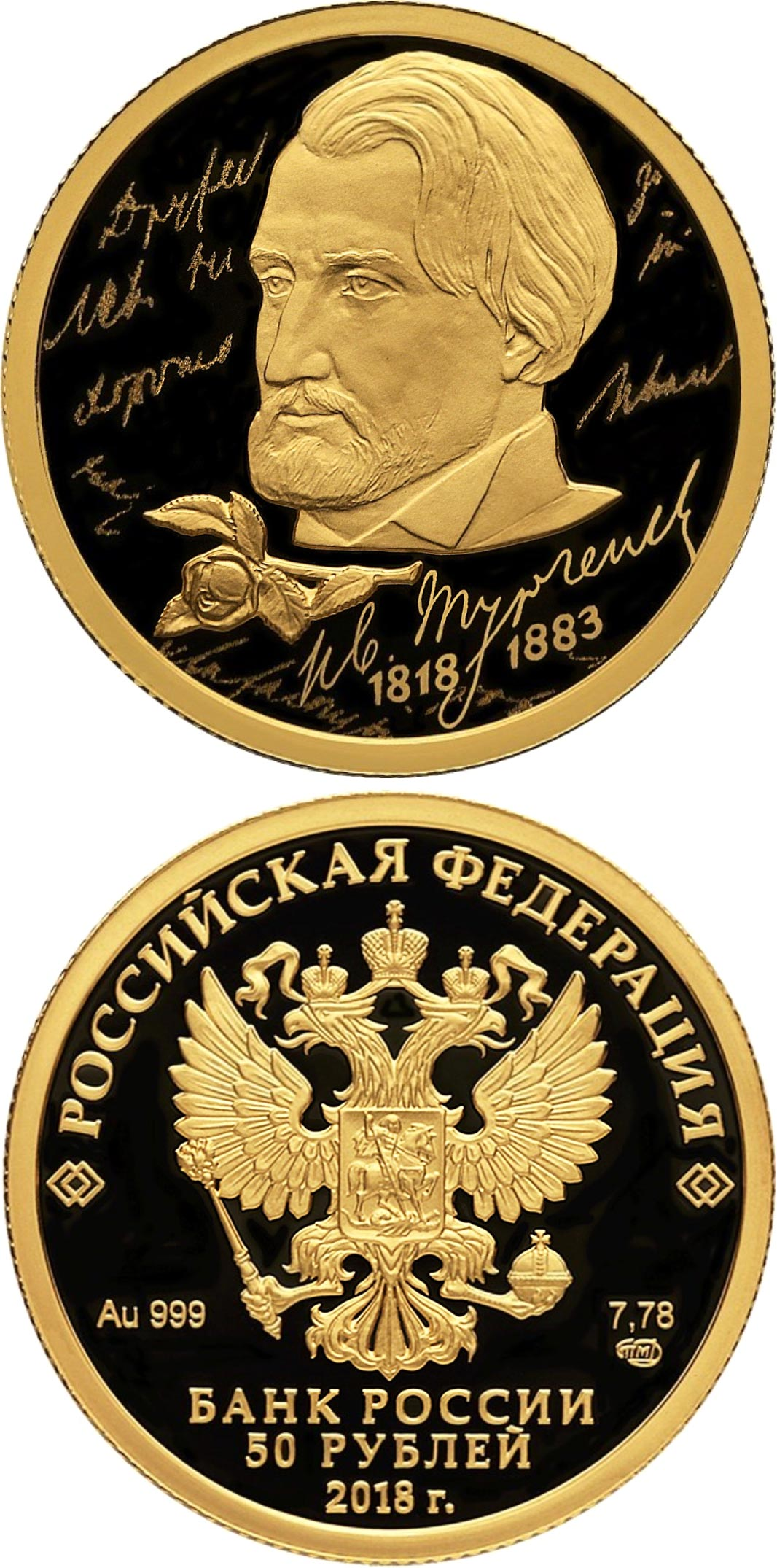 Image of 50 rubles coin - The Bicentenary of the Birthday of I.S. Turgenev | Russia 2018.  The Gold coin is of Proof quality.