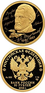 50 ruble coin The Bicentenary of the Birthday of I.S. Turgenev | Russia 2018
